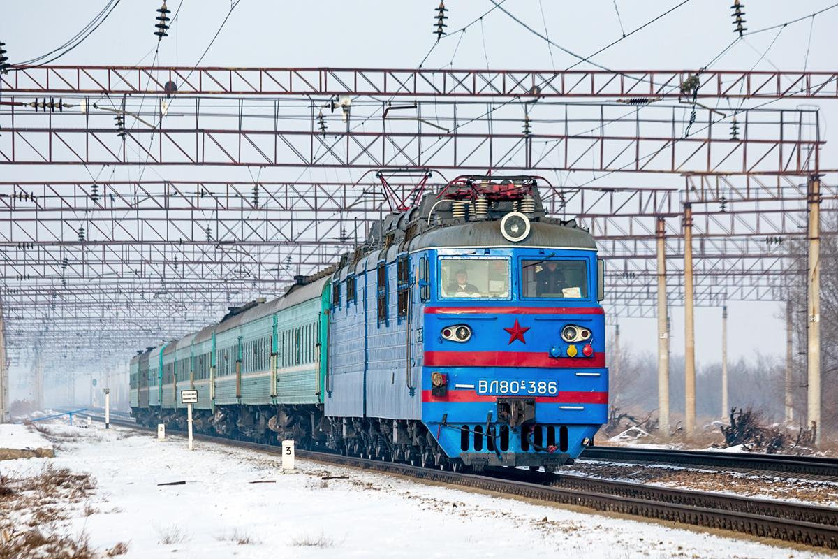 ВЛ80С-386