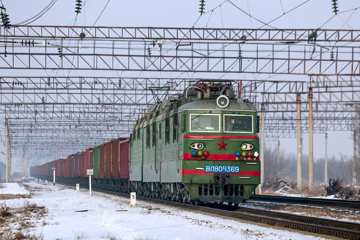 ВЛ80С-1369