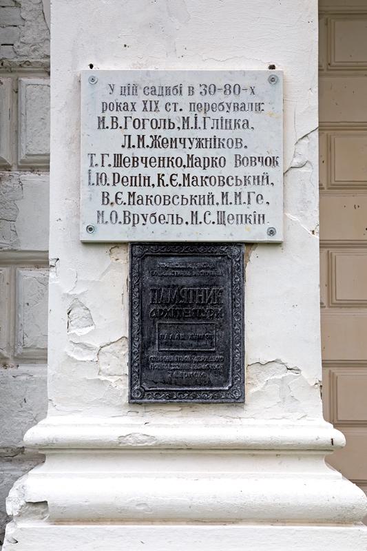 Усадьба Качановка