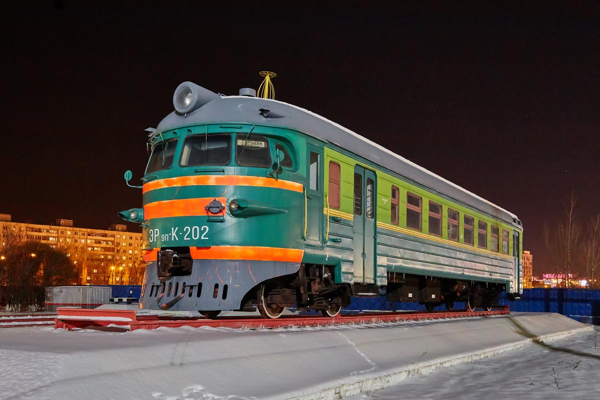 ЭР9ПК-202