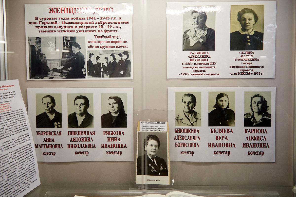 Музей моторвагонного депо Горький-Московский